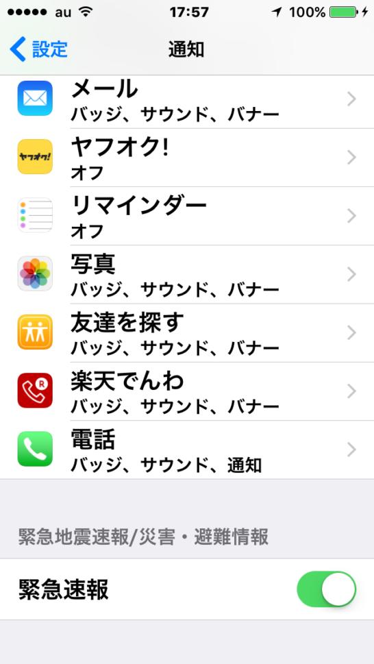 iPhoneの緊急地震速報設定