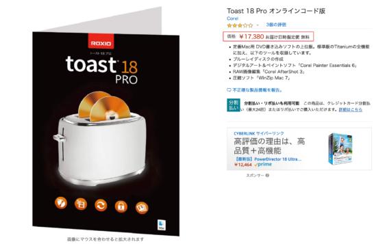 Amazon Toast18Pro